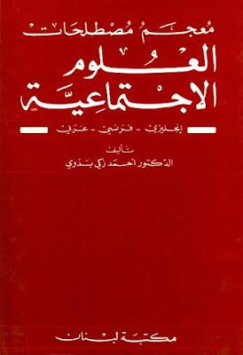 معجم مصطلحات العلوم الاجتماعية إنجليزي فرنسي عربي أحمد زكي بدوي Pdf In 2021 Pdf
