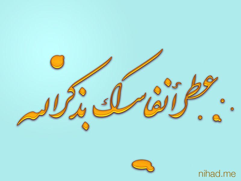 برنامج الخط العربي على الحاسب Calligraphy Neon Signs Arabic Calligraphy