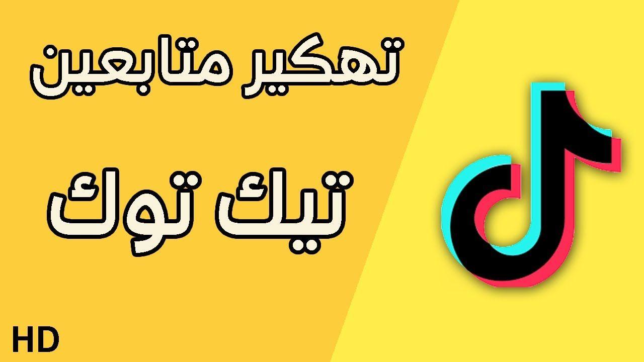 تهكير تيك توك طريقة تهكير و زيادة متابعين تيك توك Tech Company Logos Cool Gifs Company Logo