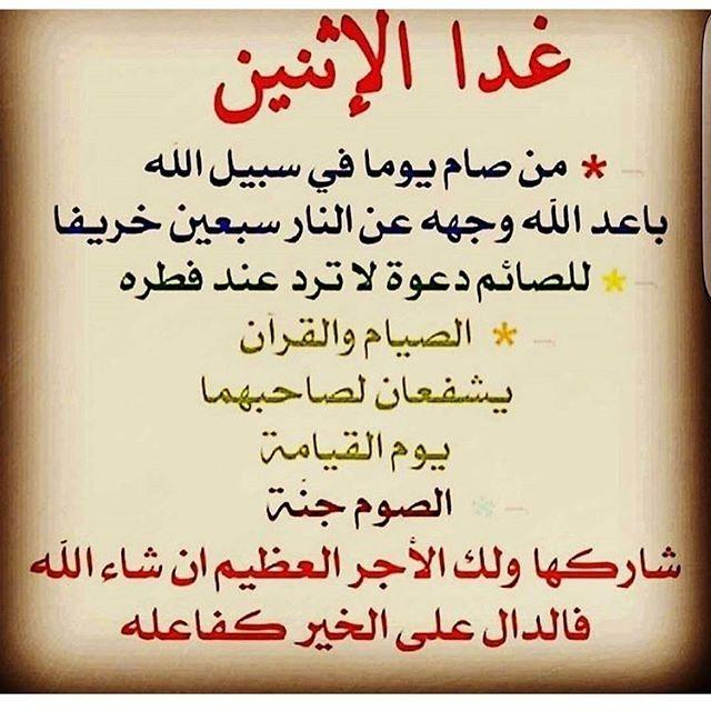 صيام الاثنين الصيام صيام يارب الله استغفرالله الحمدلله Arabic Calligraphy