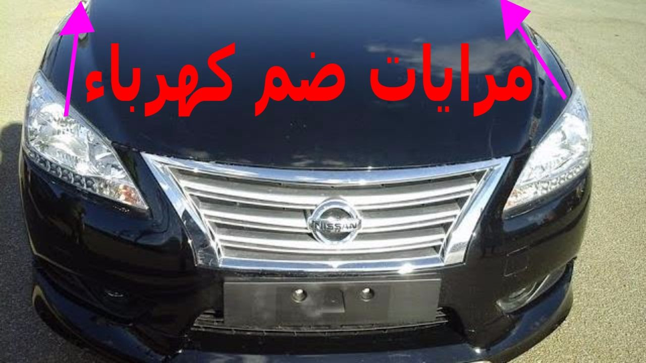 تركيب مرايات ضم كهرباء لنيسان سنترا 2016 2017 تجميع مصر Youtube