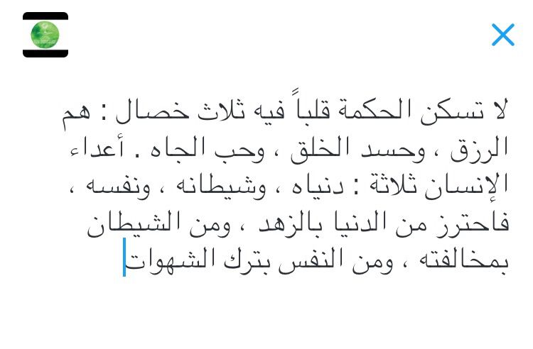 Pin By Latifa On Islamic Info إسلاميات Words Math Uig