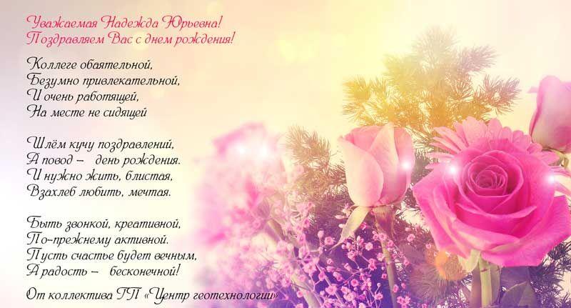 Kartinki Po Zaprosu Pozdravleniya Direktora S Dnem Rozhdeniya Ot