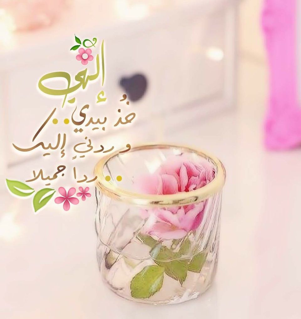 Pin Oleh Maher Dabour Di أدعـيـــــــ ـ ـ ـ ـ ـ ـ ــــــة