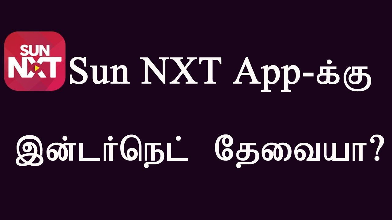 Sun NXT Works Without Internet Connection? | GKstaar | Job