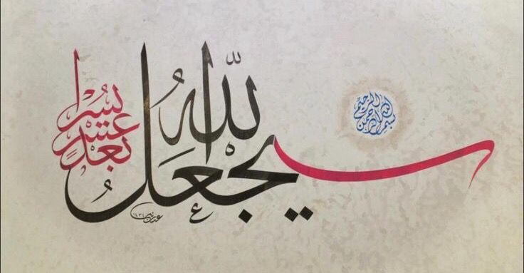 سيجعل الله بعد عسر يسرا Islamic Art Calligraphy Islamic Calligraphy Islamic Art