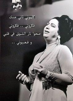 c3612a44e فكرونى ام كلثوم | Arab stars | Arabic art, Arabic quotes, Classic songs