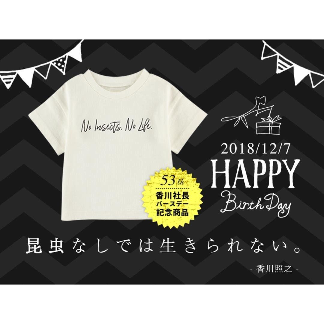 本日12月7日はアランチヲネ代表香川のお誕生日です それを記念してメッシュキャップ tシャツ ロングtシャツの販売を開始致しました 誕生日 noinsectsnolife インセクトコレクション 服育 香川照之 昆虫す mens tshirts mens tops mens graphic