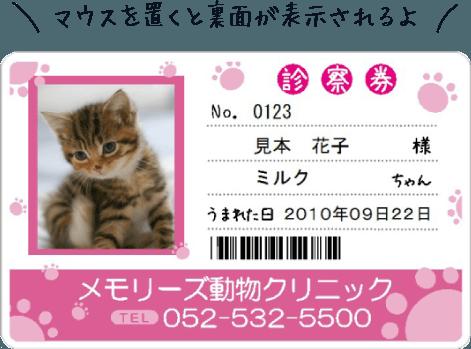 動物病院様向け診察券発行システム カードスタイルナビ 動物 病院