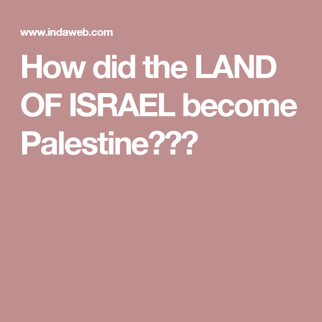 How did the LAND OF ISRAEL become Palestine???