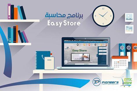 برنامج محاسبة Easy Store يعمل بكفاءة لإدارة المحلات التجارية و الشركات و المعارض الكبيرة و المتوسطة و الصغيرة Accounting Programs Accounting Activities