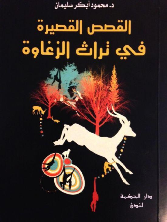صدر في الفترة الأخيرة بلندن كتاب بعنوان القصص القصيرة في تراث الزغاوة للكاتب الدكتور محمود أبكر سليمان الكتاب يحمل في طياته مجموعة من القصص القصيرة الشيقة الت