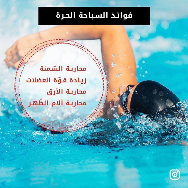 السباحة الحر ة نوع من أنواع الر ياضة الأكثر صح ة وسلامة ومن الممارسات المفيدة للمفاصل والتي لها العديد من الفوائد تعر ف إليها سباحة رياضة Sports Oga Jlo
