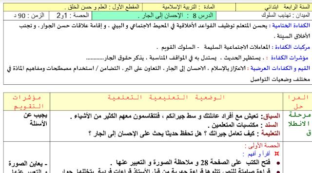 درس الاحسان للسنة الرابعة ابتدائي الجيل الثاني Http Www Seyf Educ Com 2019 11 Lecon I7ssane Islamic 4ap Html