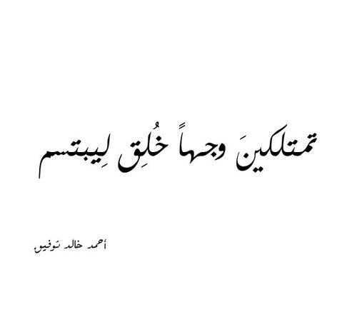 تمتلكين وجها خلق ليبتسم Friends Quotes Beautiful Quotes Beautiful Arabic Words