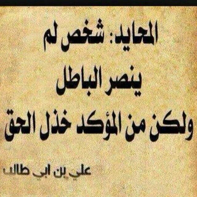 من اقوال علي بن ابي طالب رضي الله عنه Family Quotes Truths Ali Quotes Words Quotes