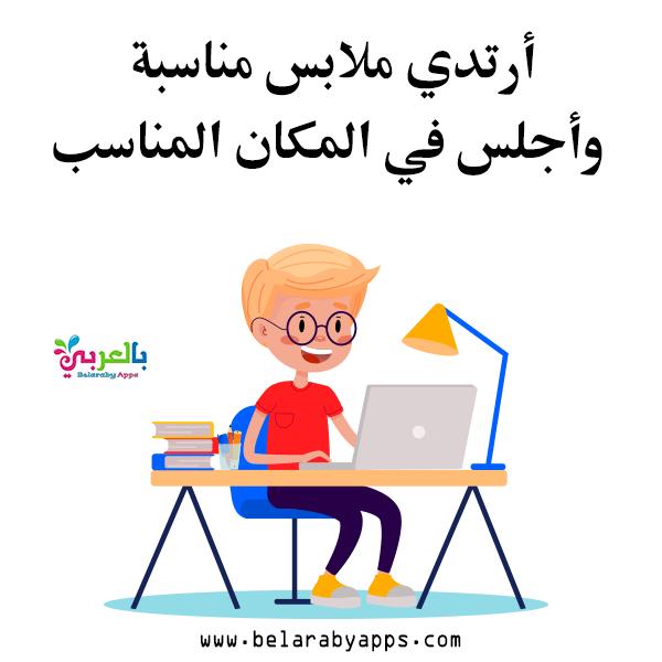 بطاقات قوانين التعلم عن بعد للاطفال رسومات كرتون ملونة بالعربي نتعلم Printable Journal Cards Art Drawings Simple Journal Cards