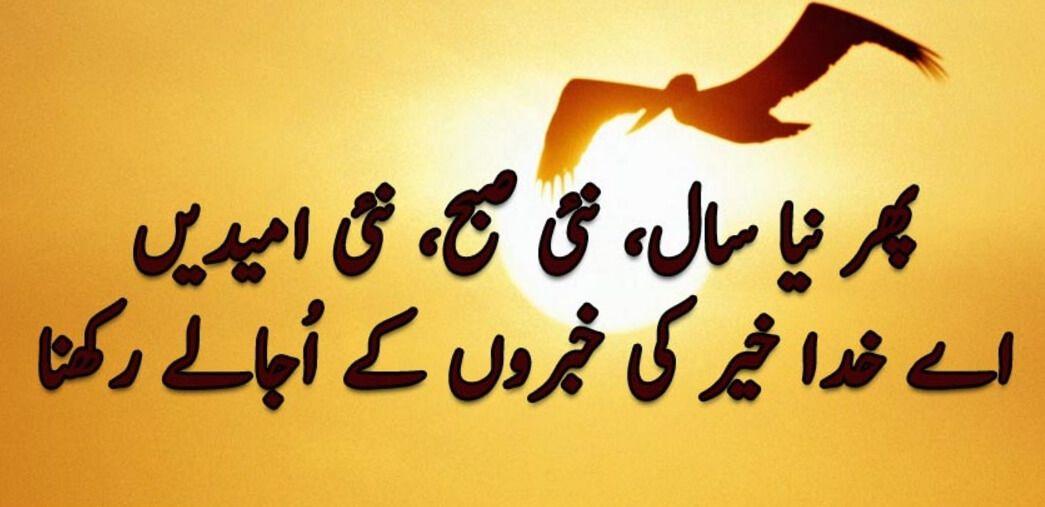 happy new year shayari in hindi urdu naya saal mubarak ho