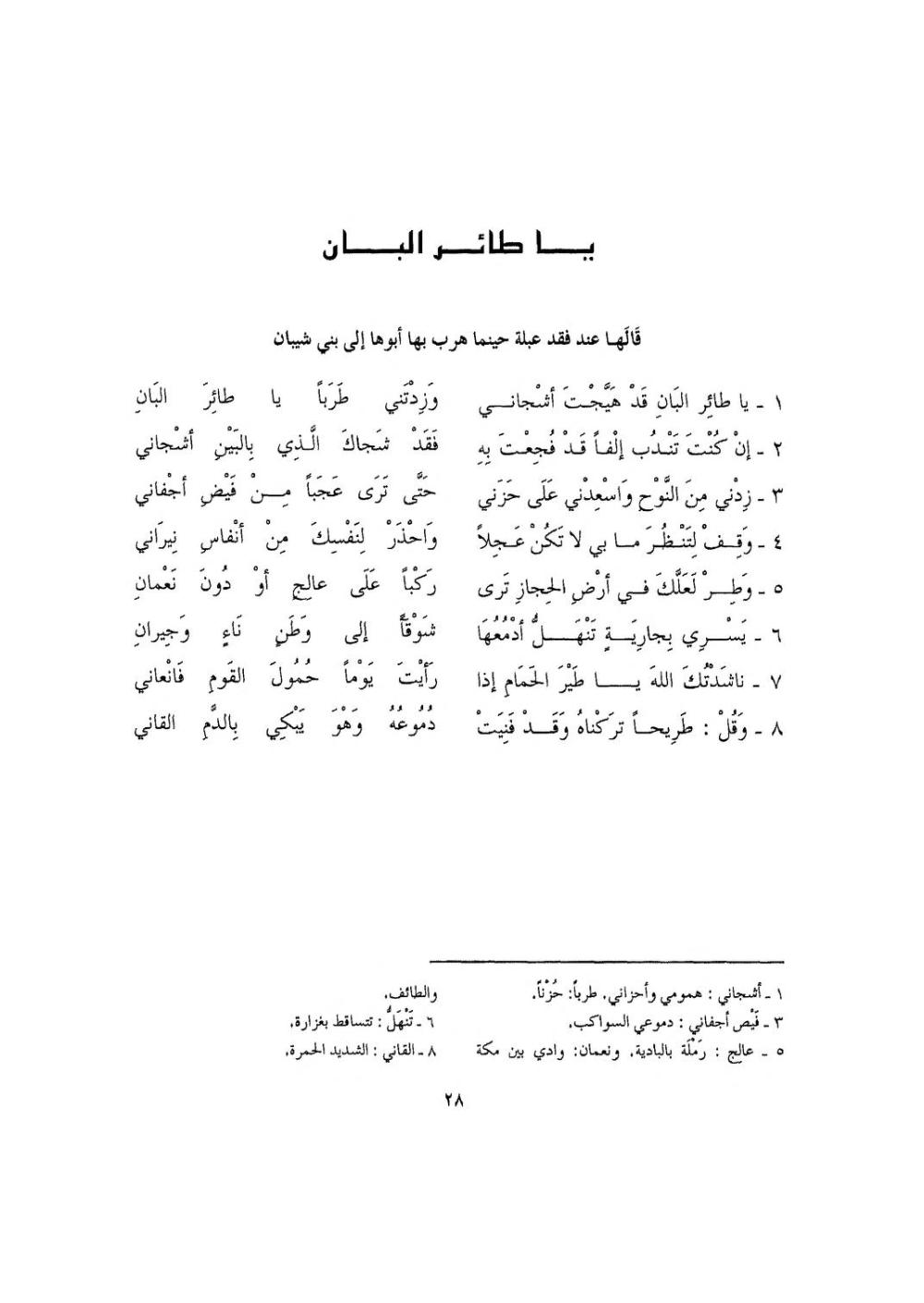 كمال خلايلي جمهرة روائع الغزل في الشعر العربي Free Download Borrow And Streaming Internet Archive Arabic Poetry Texts Writing
