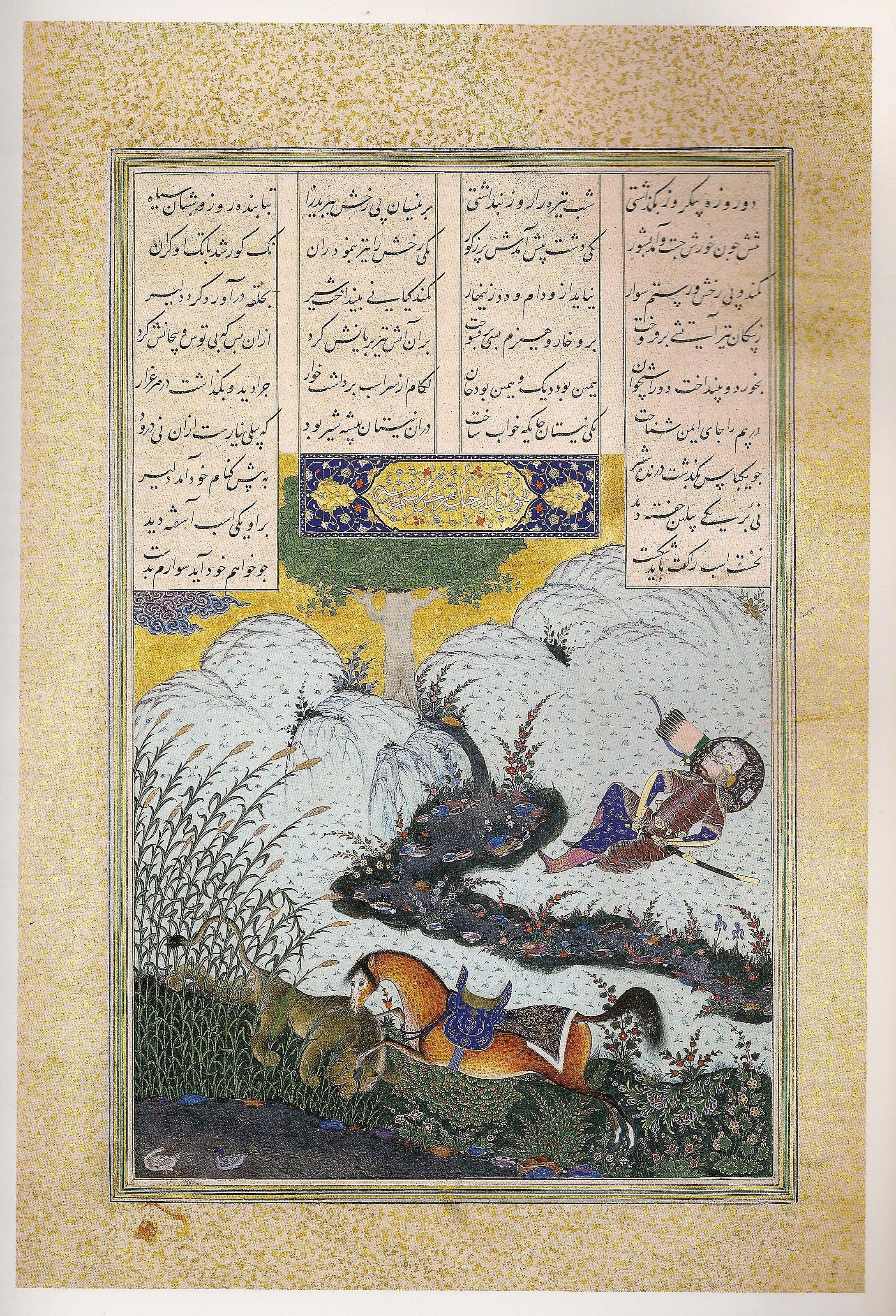 Le cheval de Rostam - Rakhsh - terrasse un lion qui menaçait son maître endormi - page du Shâ - Nâme de Sha Tahmâsp.  Le chant du monde - L'art de l'Iran safavide 1501-1736 Assadullah Souren Melikian-Chirvani.