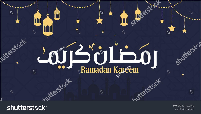 Ramadan Kareem Greeting Card Ramadan Mubarak Translated Happy And