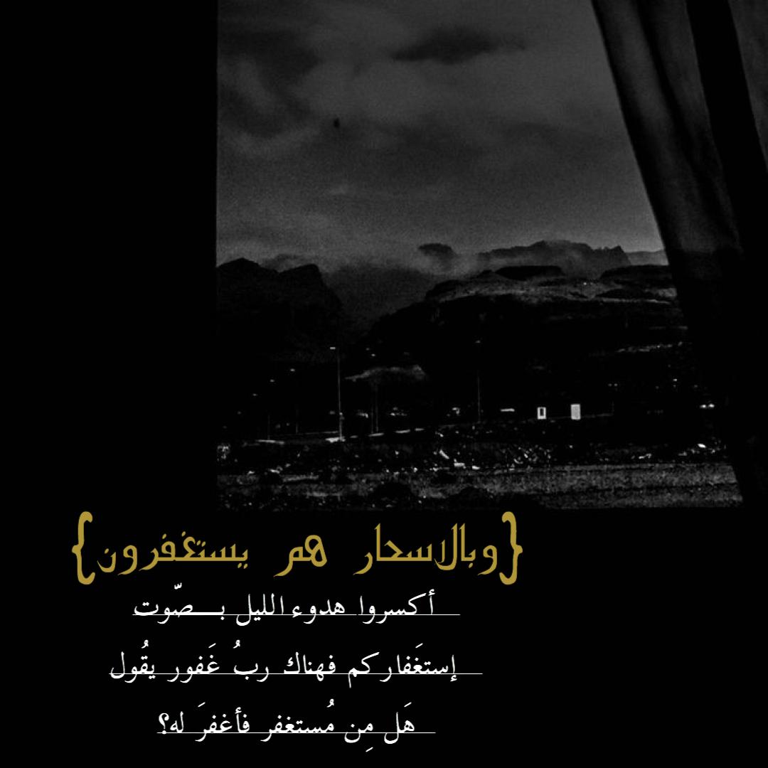 وبالاسحار هم يستغفرون Arabic Love Quotes Love Quotes Prayers