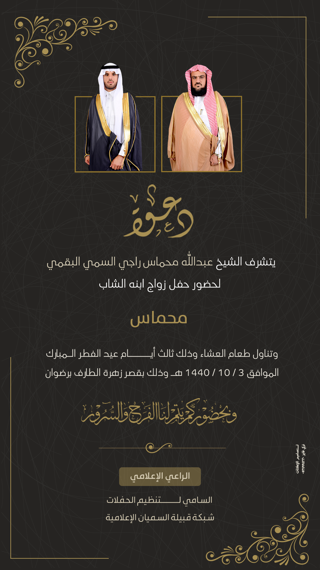 دعوة زواج Wedding Logo Design Free Business Card Design Wedding Invitation Background