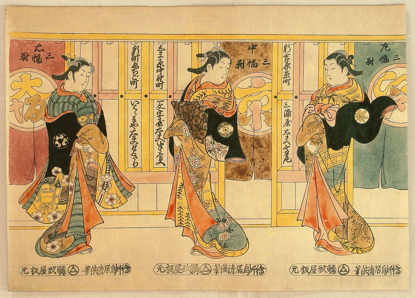 鳥居清倍 鳥居 清倍(とりい きよます、生没年不詳)、江戸時代の ...