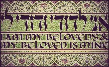"""""""Torá, """"Deuteronômio, 6:5: Amarás o Senhor, teu Deus, com todo o teu coração e com toda a tua alma e com todos os teus meios.""""M.Laitman"""