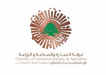طرابلس عاصمة لبنان الاقتصادية عندما تحو لت غرفة طرابلس الى برلمان المجتمع المدني Chamber Of Commerce Tripoli Agriculture