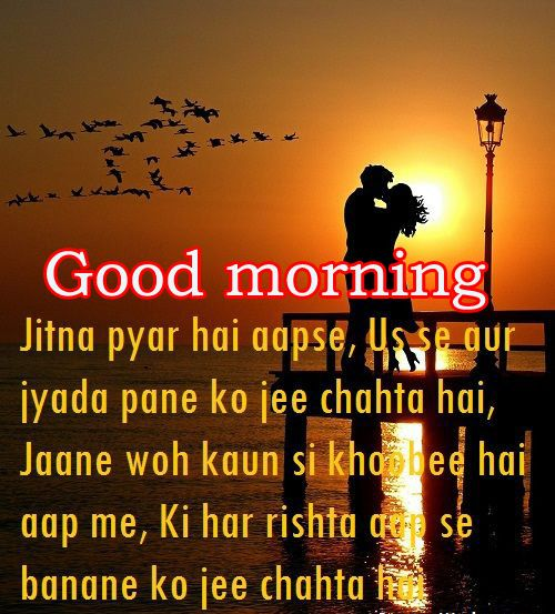 good morning images with quotes for him in hindi photo hd