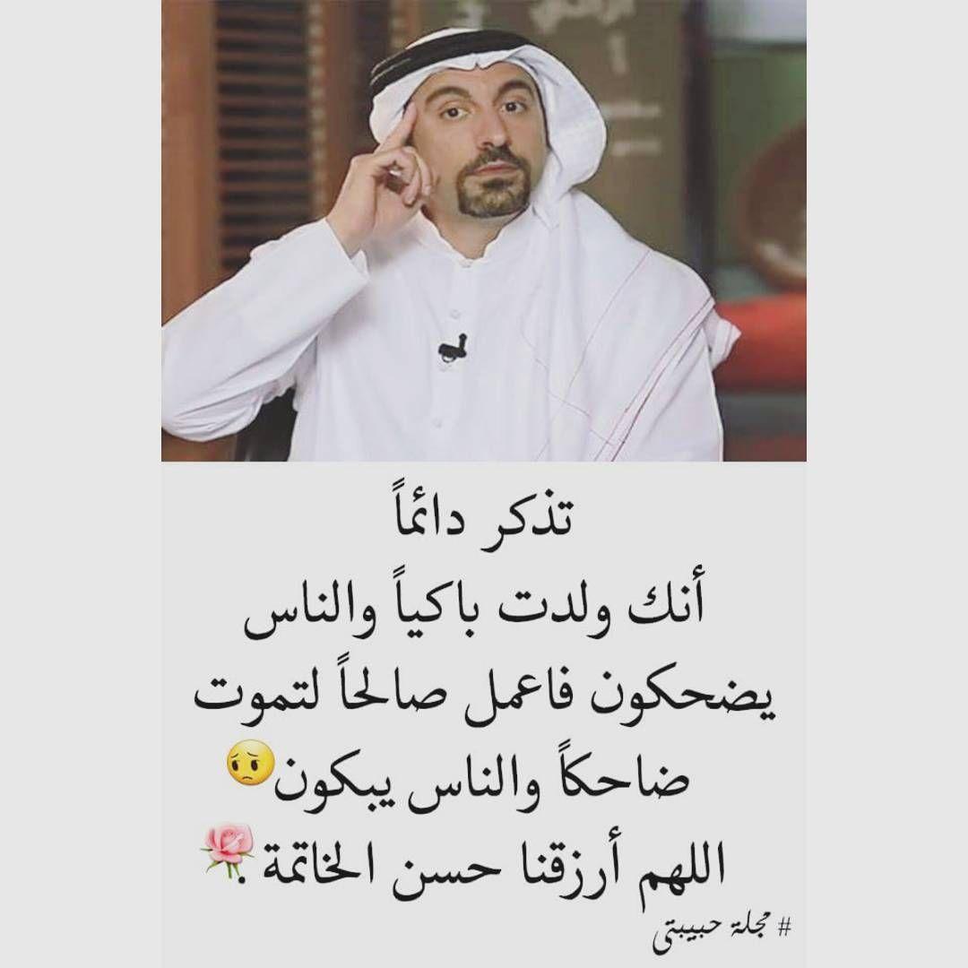Instagram Photo By مزاجيات تو Jun 18 2016 At 11 41pm Utc Words Arabic Words Quotes