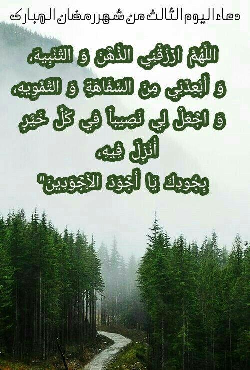 دعاء اليوم الثالث من شهر رمضان المبارك Ramadan Quran Quotes Hadith