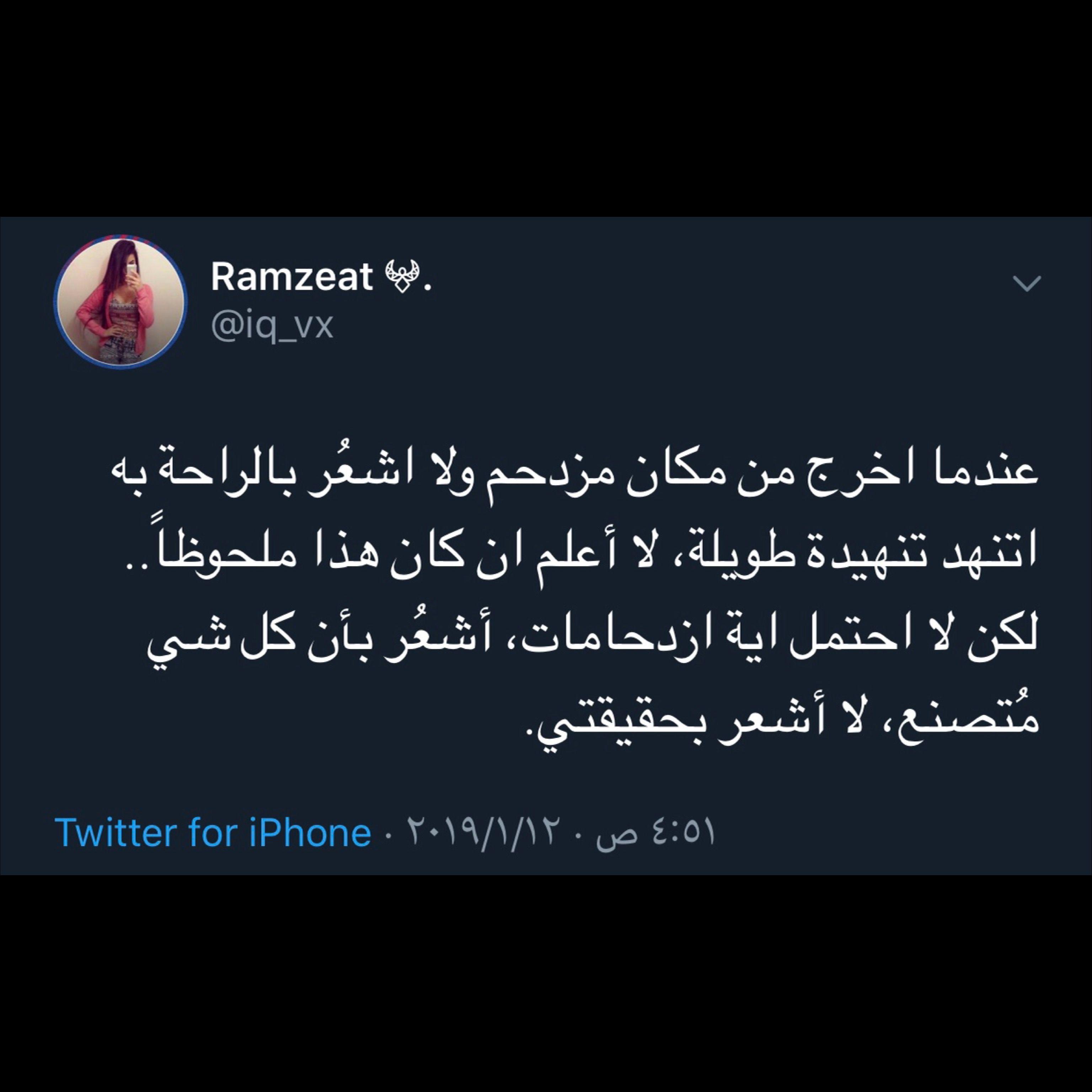 قناتي على تيلجرام Iq Vx Quotes Arabic Quotes Thoughts
