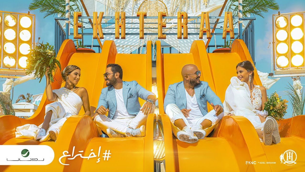 Tamer Hosny Esseily Ekhteraa 2020 تامر حسني محمود العسيلي اختراع فيديو كليب Youtube Fun Slide Fun Fair Grounds