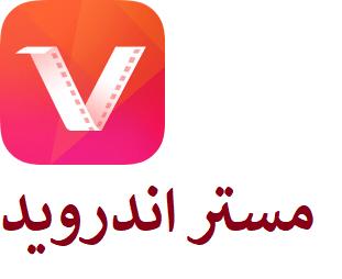 تحميل تطبيق Vidmate برنامج تحميل الفيديو من اليوتيوب او الفيس بوك او تويتر للايفون و الاندرويد والكمبيوتر Cards Iphone Playing Cards