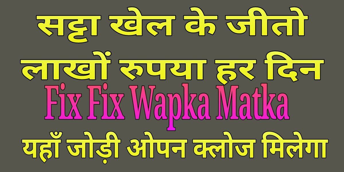 Fix fix wapka matka fb