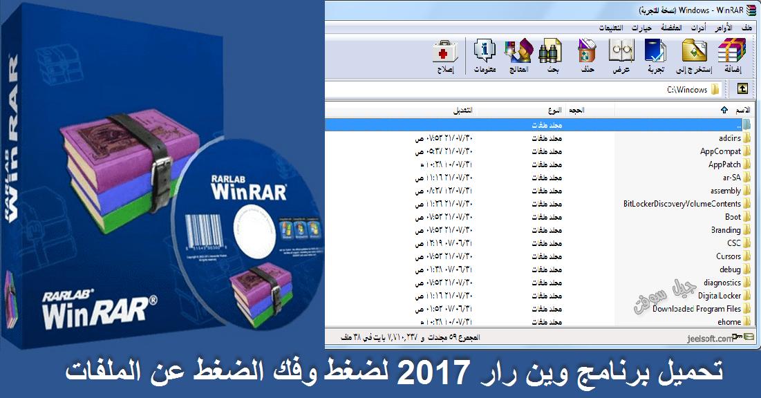 تحميل برنامج وينرار برنامج فك الضغط عن الملفات للكمبيوتر والموبايل Winrar 2017 ترايد ماركت تنزيل تطبيقات والالعاب تحميل برام Map Lockers Map Screenshot