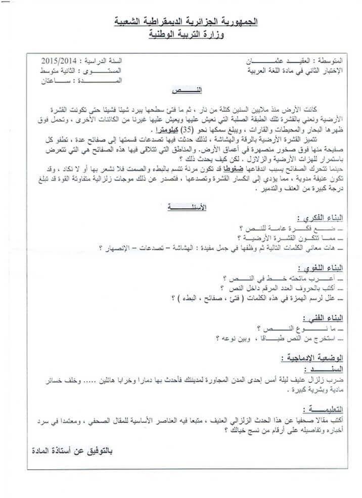 اختبارات السنة الثانية متوسط الجيل الثاني منتديات الجلفة لكل الجزائريين و العرب Arabic Alphabet For Kids Alphabet For Kids Vocabulary