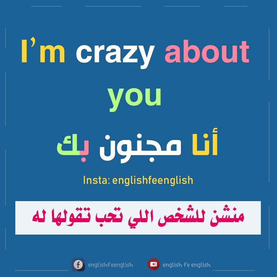 جمل انجليزية English Language Learning Grammar Learn English Words English Language Learning