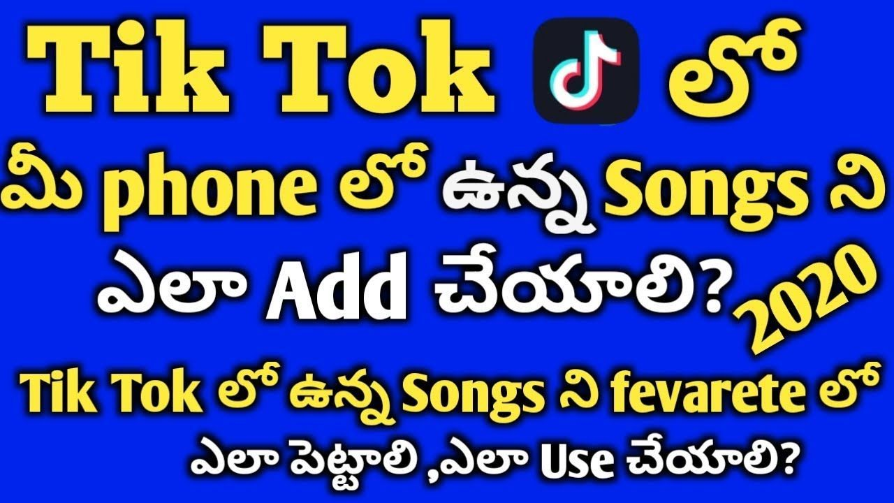 How To Add Own Songs Music In Tik Tok Telugu Tik Tok My Sound Option 2020 Tik Tok Add Option Songsmusic Sound Telugutik Songs Down Song Videos Funny