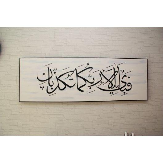 Fabi Ayyi Ala I Rabbikuma Tukaththiban Islamic Calligraphy