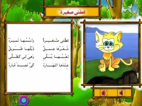 أناشيد أطفال قـطـتي نميرة Arabic Lessons Songs Kids