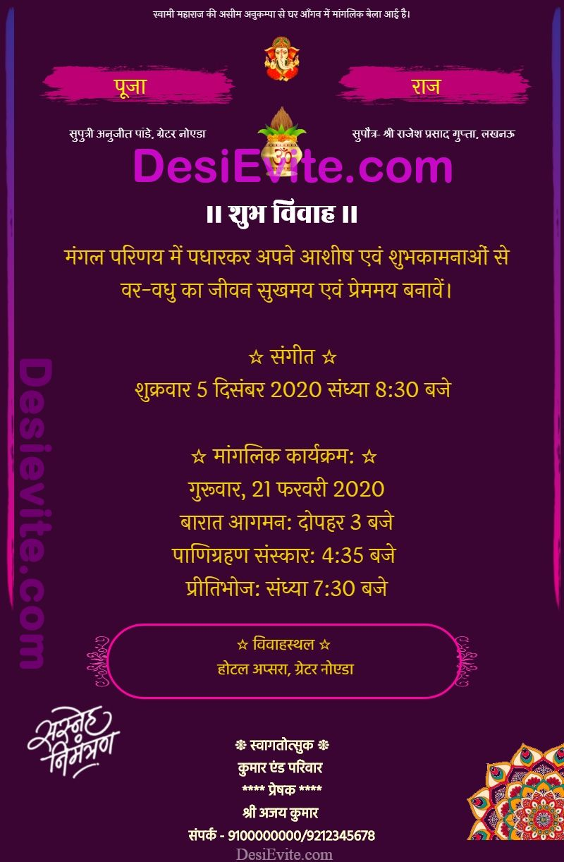 Hindi wedding invitation ecard without photo  Indian wedding