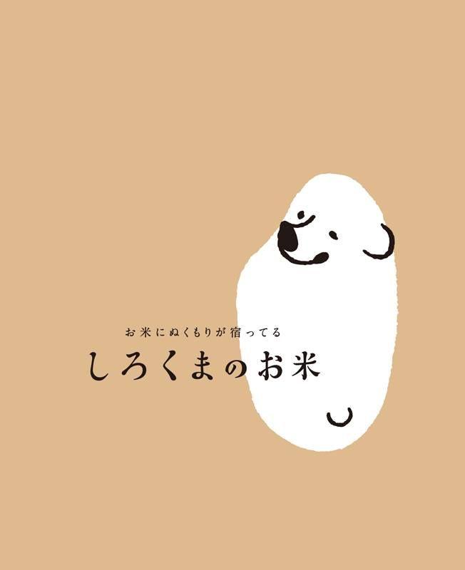Pin By Mintfuu Choosinkul On Organic Brand Polar Bear