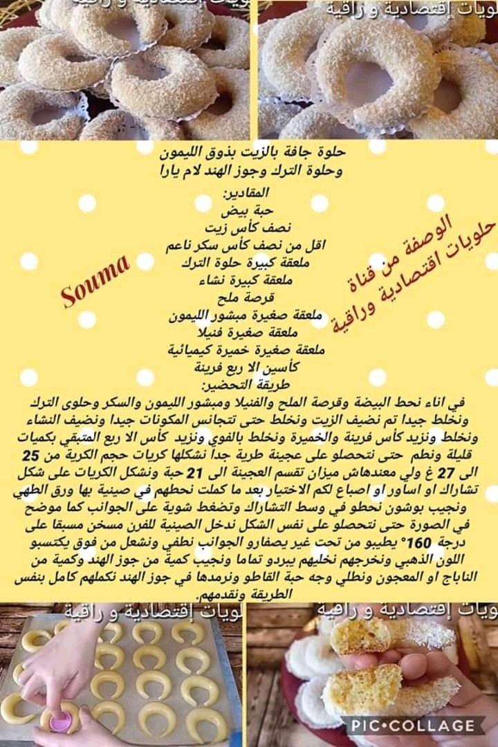 Pin By Ilyas Bessaha On طبخ و تدابير للمراة الجزائرية In 2020 Algerian Recipes Food Yummy Food