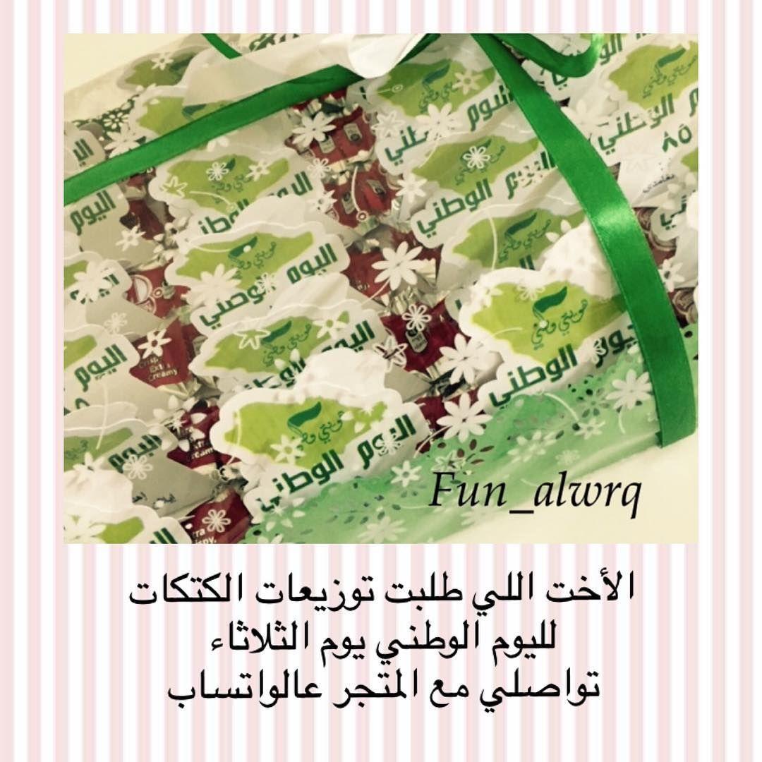 21 Likes 1 Comments مطويات توزيعات فن الورق Fun Alwrq On Instagram أرجوا من الاخت اللي طلبت هذا ال Gift Table Wedding National Day Saudi Gift Table