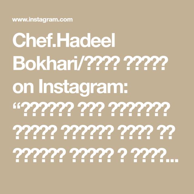 Chef Hadeel Bokhari هديل بخاري On Instagram بانوفي حلا انجليزي الاصل والاسم مركب من اختصار بنانا و توفي يعني لازم وضروري يكون ف Math Instagram Math Equations