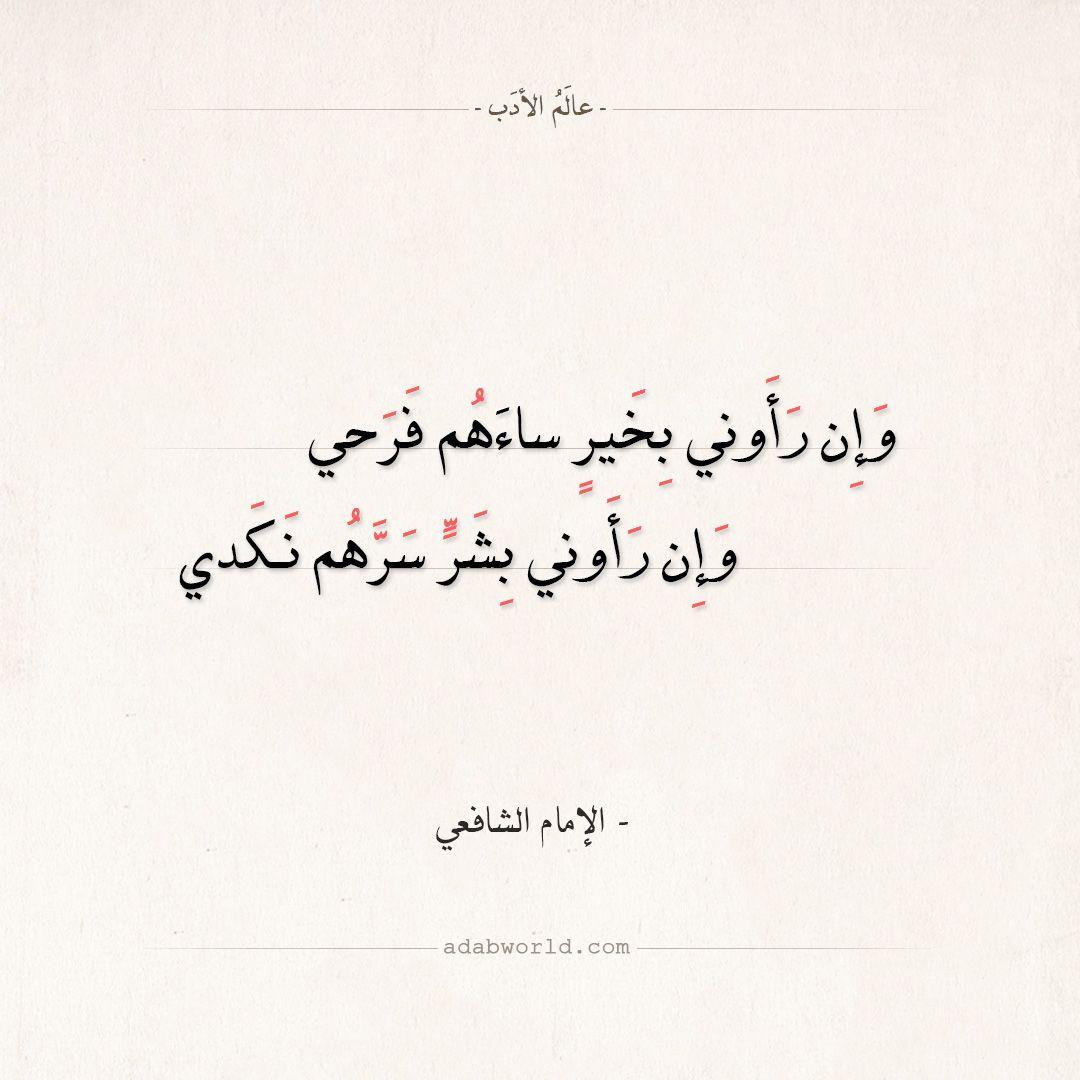شعر الإمام الشافعي وإ ن رأ وني ب خير ساءهم فرحي عالم الأدب Poetic Words Words Arabic Calligraphy