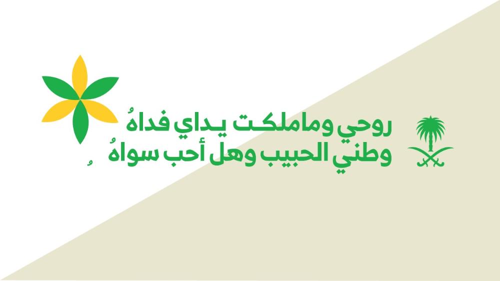 بوربوينت عن اليوم الوطني السعودي 90 همة حتى القمة 2 ادركها بوربوينت In 2020 Home Decor Decals Home Decor Decor